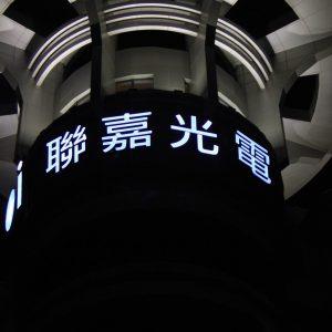 聯嘉光電_不鏽鋼燈LED燈箱字