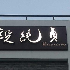 段純貞_不鏽鋼噴金剛漆_阡納論燈箱字